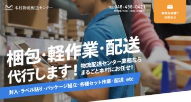 株式会社MOTOMURA 物流事業
